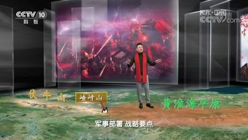 《地理中国》山河春色·寻剑问山 00:23:57