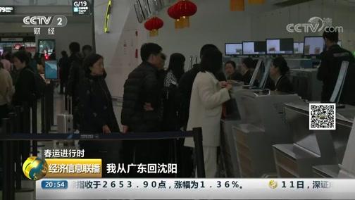 """[经济信息联播]春运进行时 节后机票价""""跳水"""" 广州出发最低1.8折"""
