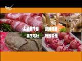 炫彩生活(美食汽车版) 2019.02.11 - 厦门电视台 00:15:14