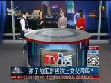孩子的压岁钱该上交父母吗? TV透 2019.02.12 - 厦门电视台 00:24:57