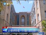 两岸新新闻 2019.02.13 - 厦门卫视 00:27:29