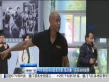 特区新闻广场 2019.02.13 - 厦门电视台 00:22:46