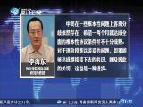 两岸新新闻 2019.02.14 - 厦门卫视 00:27:30