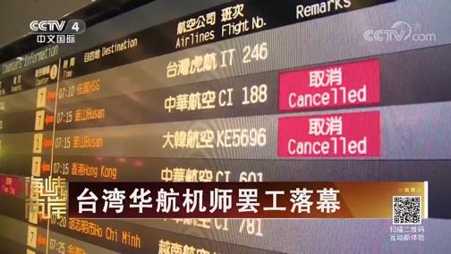 [海峡两岸]台湾华航机师罢工落幕