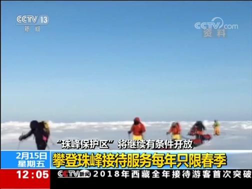 """[新闻30分]西藏体育局 珠峰景区""""永久封山""""不实"""