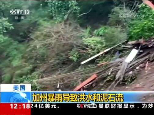 [新闻30分]美国 加州暴雨导致洪水和泥石流
