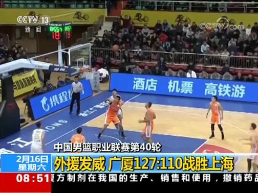 [朝闻天下]中国男篮职业联赛第40轮 外援发威 广厦127:110战胜上海