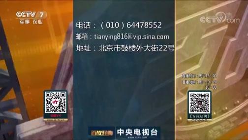 《百战经典》 20190216 决战平津 第四集 津门浴血