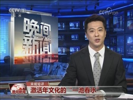 """[视频]【央视短评】激活年文化的""""一池春水"""""""