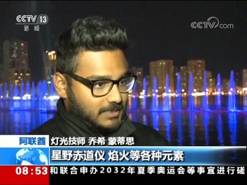 [朝闻天下]阿联酋 沙迦灯光节 光影装点城市夜空