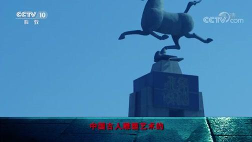 """国宝迷踪(第二部) 19 """"马踏飞燕""""之谜 百家讲坛 2019.02.16 - 中央电视台 00:37:54"""