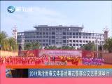 新闻斗阵讲 2019.02.18 - 厦门卫视 00:24:26