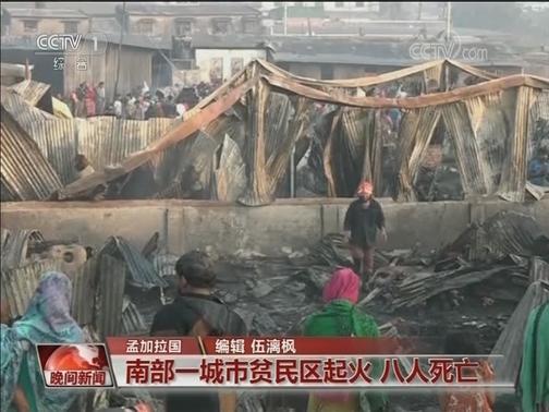 [视频]孟加拉国:南部一城市贫民区起火 八人死亡
