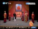 八仙传奇(3)斗阵来看戏 2019.02.19 - 厦门卫视 00:47:07
