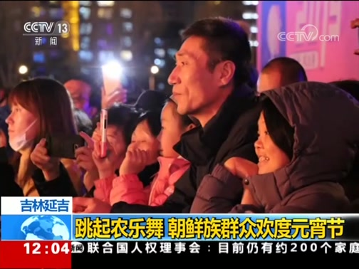 [新闻30分]北京 600年城楼上演现代灯光秀