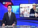 两岸新新闻 2019.2.20 - 厦门卫视 00:27:52