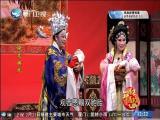 偷龙换凤(1) 斗阵来看戏 2019.02.21 - 厦门卫视 00:49:46