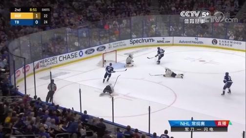 [NHL]常规赛:布法罗军刀1-2坦帕湾闪电 集锦