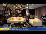 炫彩生活(房产财经版) 2019.02.21 - 厦门电视台 00:11:04
