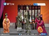 偷龙换凤(2)斗阵来看戏 2019.02.22 - 厦门卫视 00:48:52
