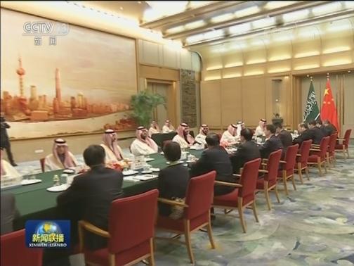 [视频]韩正会见沙特王储并共同主持中沙高级别联合委员会第三次会议