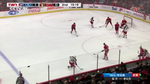 [NHL]常规赛:哥伦布斯蓝衣VS渥太华参议员 第二节