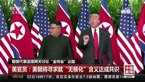《中国新闻》 20190223 03:00