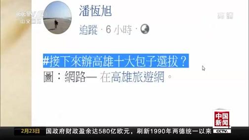 """[中国新闻]遭揶揄""""土包子"""" 韩国瑜要办包子大赛"""
