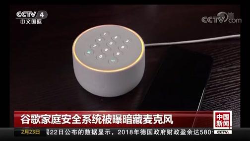 [中国新闻]谷歌家庭安全系统被曝暗藏麦克风