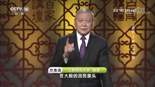 """王阳明 6 破""""山中贼""""易 百家讲坛 2019.02.25 - 中央电视台 00:38:38"""
