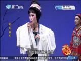 偷龙换凤(5) 斗阵来看戏 2019.02.25 - 厦门卫视 00:50:31