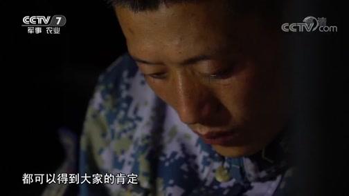 《军旅人生》 20190225 田木乃:越努力越幸运