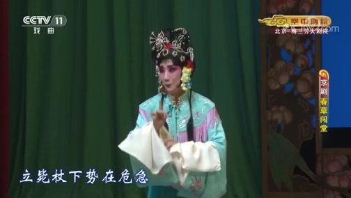 花灯剧郑喇叭外传选场 九州大戏台 20191004
