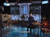 故宫往事 从皇宫到博物院 两岸秘密档案 2019.02.27 - 厦门卫视 00:39:09