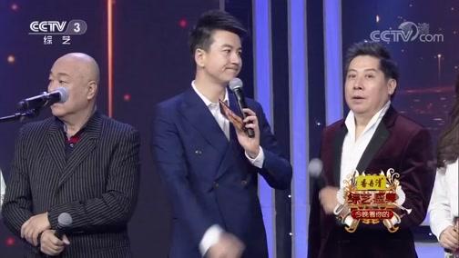 [综艺盛典]云朵演唱《一样的月光》VS刘刚演唱《永远》 两队挑战器乐抢答 魏金栋战队获胜