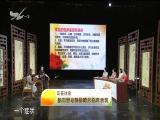 头痛要警惕 名医大讲堂 2019.02.28 - 厦门电视台 00:29:21