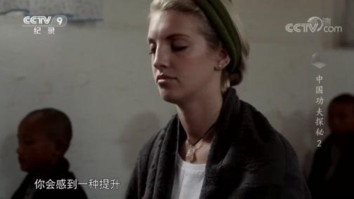 《中国功夫探秘》布瑞丝体验一次从未经历过的修行方式