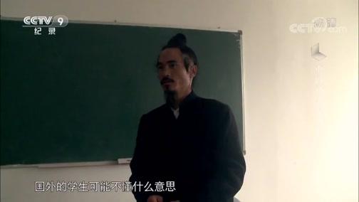 """《中国功夫探秘》特殊的一课 老外也要""""唱经"""""""