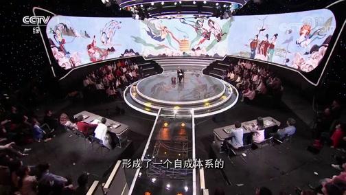 《开讲啦》 20190302 本期演讲者:樊锦诗
