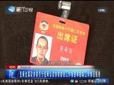 两岸新新闻 2019.03.04 - 厦门卫视 00:28:53