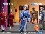 狸猫换太子(3)斗阵来看戏 2019.03.05 - 厦门卫视 00:49:07