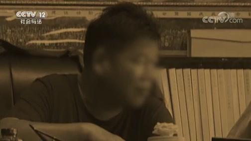 """《庭审现场》 20190305 《失信惩戒录》——消失的""""罐头大王"""""""