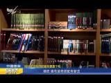 炫彩生活(房产财经版) 2019.03.05 - 厦门电视台 00:12:35