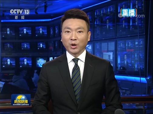 《新闻联播》 20190306 21:00