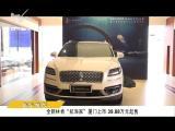 炫彩生活(美食汽车版) 2019.03.06 - 厦门电视台 00:12:17