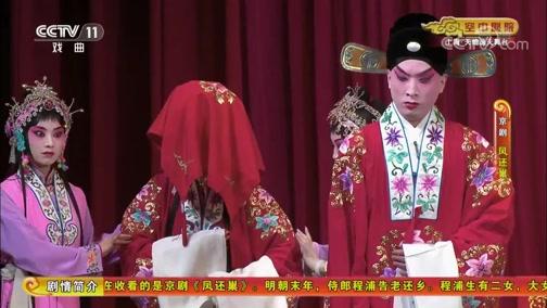 闽剧门槛刀痕全集
