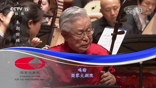 """《CCTV音乐厅》 20190307 """"漫步经典""""系列音乐会(44) """"胡弓传奇""""中国广播民族乐团音乐会(下)"""