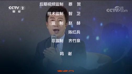 """《对话》 20190303 打造中国制造的升级""""模具"""""""