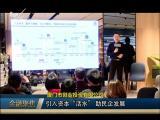 金融聚焦 2019.03.09 - 厦门电视台 00:07:41