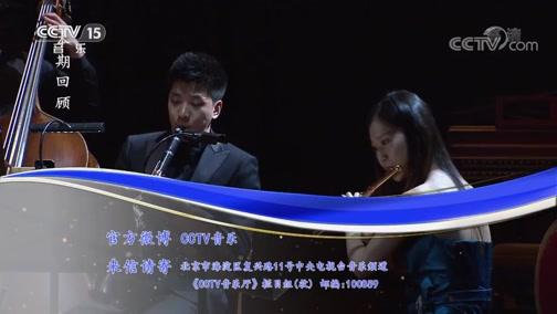 """《CCTV音乐厅》 20190310 """"漫步经典""""系列音乐会(47) 国家大剧院""""五月音乐节""""开幕式音乐会(一)"""